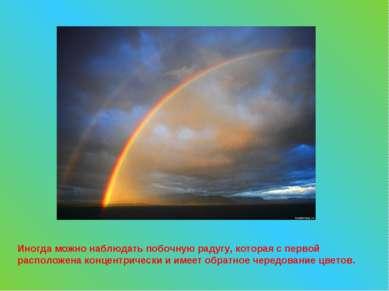 Иногда можно наблюдать побочную радугу, которая с первой расположена концентр...