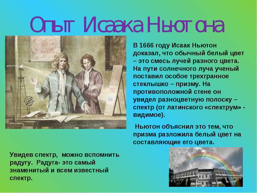 В 1666 году Исаак Ньютон доказал, что обычный белый цвет – это смесь лучей ра...