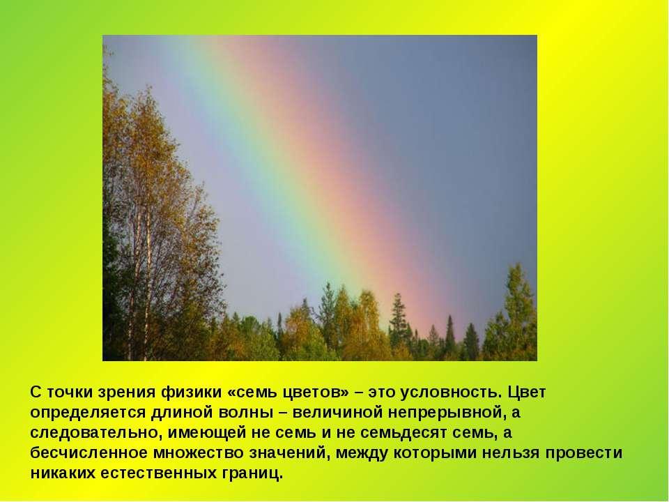 С точки зрения физики «семь цветов» – это условность. Цвет определяется длино...