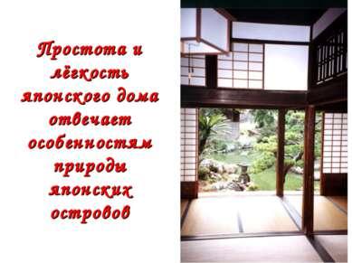 Простота и лёгкость японского дома отвечает особенностям природы японских ост...