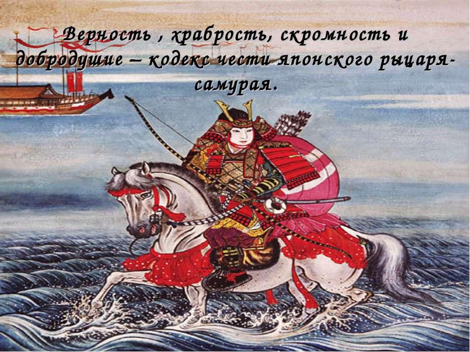 Верность , храбрость, скромность и добродушие – кодекс чести японского рыцаря...