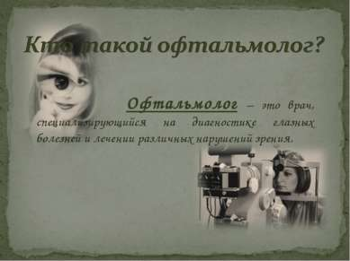 Офтальмолог – это врач, специализирующийся на диагностике глазных болезней и ...
