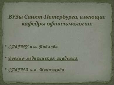 СПбГМУ им. Павлова Военно-медицинская академия СПбГМА им. Мечникова