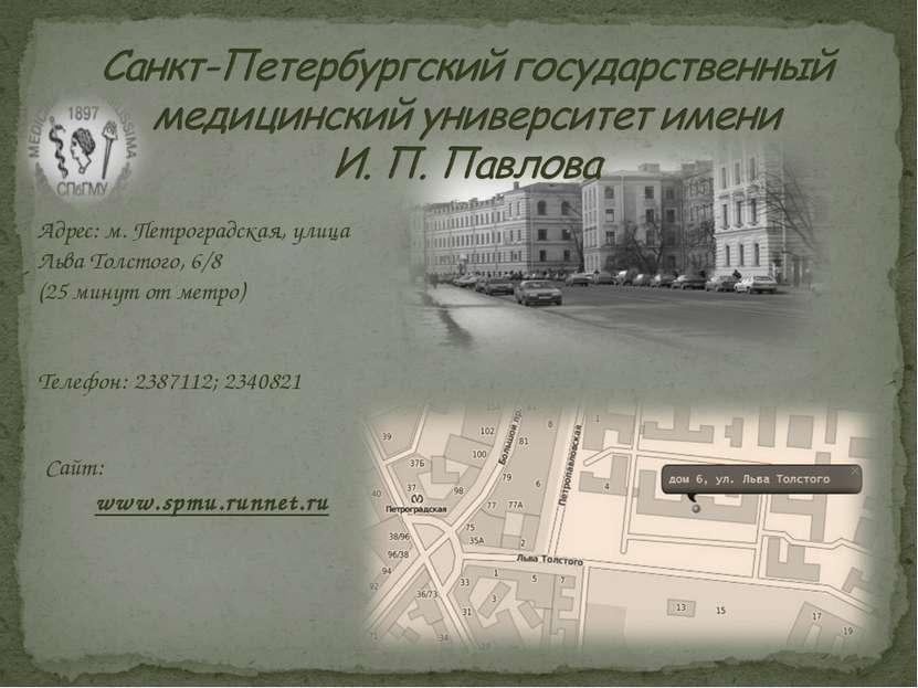 Адрес: м. Петроградская, улица Льва Толстого, 6/8 (25 минут от метро) Телефон...