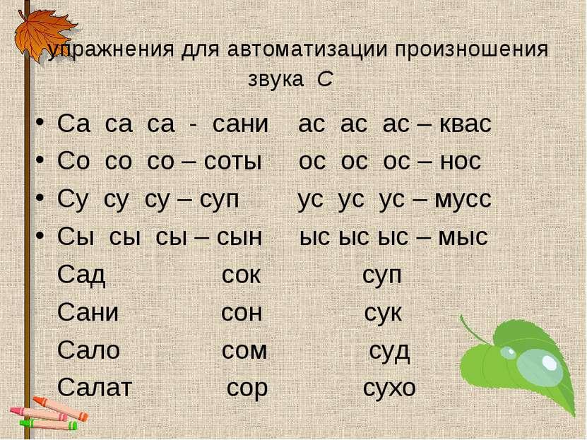 упражнения для автоматизации произношения звука С Са са са - сани ас ас ас – ...