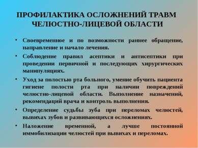 ПРОФИЛАКТИКА ОСЛОЖНЕНИЙ ТРАВМ ЧЕЛЮСТНО-ЛИЦЕВОЙ ОБЛАСТИ Своевременное и по воз...