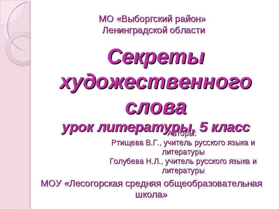 Секреты художественного слова урок литературы, 5 класс МОУ «Лесогорская средн...