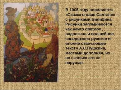 В 1905 году появляется «Сказка о царе Салтане» с рисунками Билибина. Рисунки ...