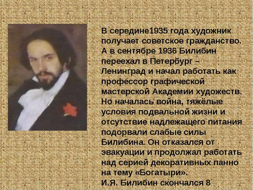 В середине1935 года художник получает советское гражданство. А в сентябре 193...