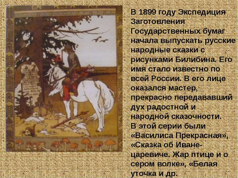 В 1899 году Экспедиция Заготовления Государственных бумаг начала выпускать ру...