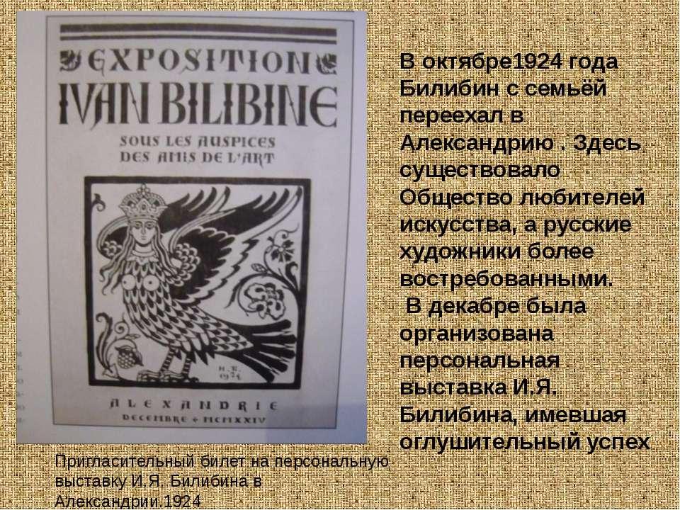 В октябре1924 года Билибин с семьёй переехал в Александрию . Здесь существова...