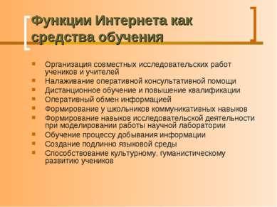 Функции Интернета как средства обучения Организация совместных исследовательс...