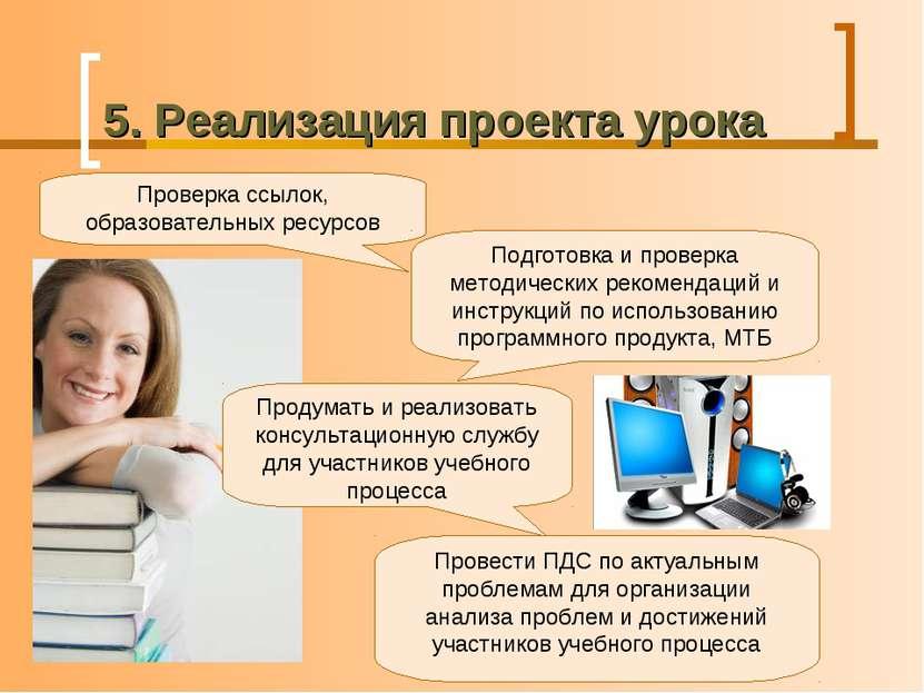 5. Реализация проекта урока Проверка ссылок, образовательных ресурсов Подгото...