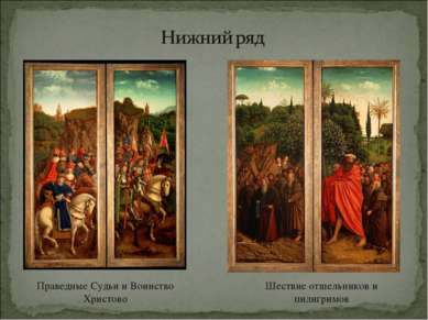 Праведные Судьи и Воинство Христово Шествие отшельников и пилигримов