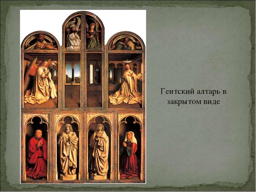 Гентский алтарь в закрытом виде