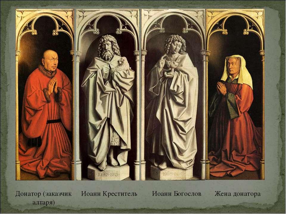 Донатор (заказчик алтаря) Иоанн Креститель Иоанн Богослов Жена донатора