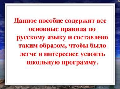 Данное пособие содержит все основные правила по русскому языку и составлено т...