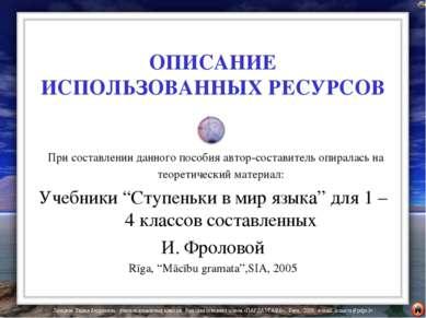 ОПИСАНИЕ ИСПОЛЬЗОВАННЫХ РЕСУРСОВ При составлении данного пособия автор-состав...