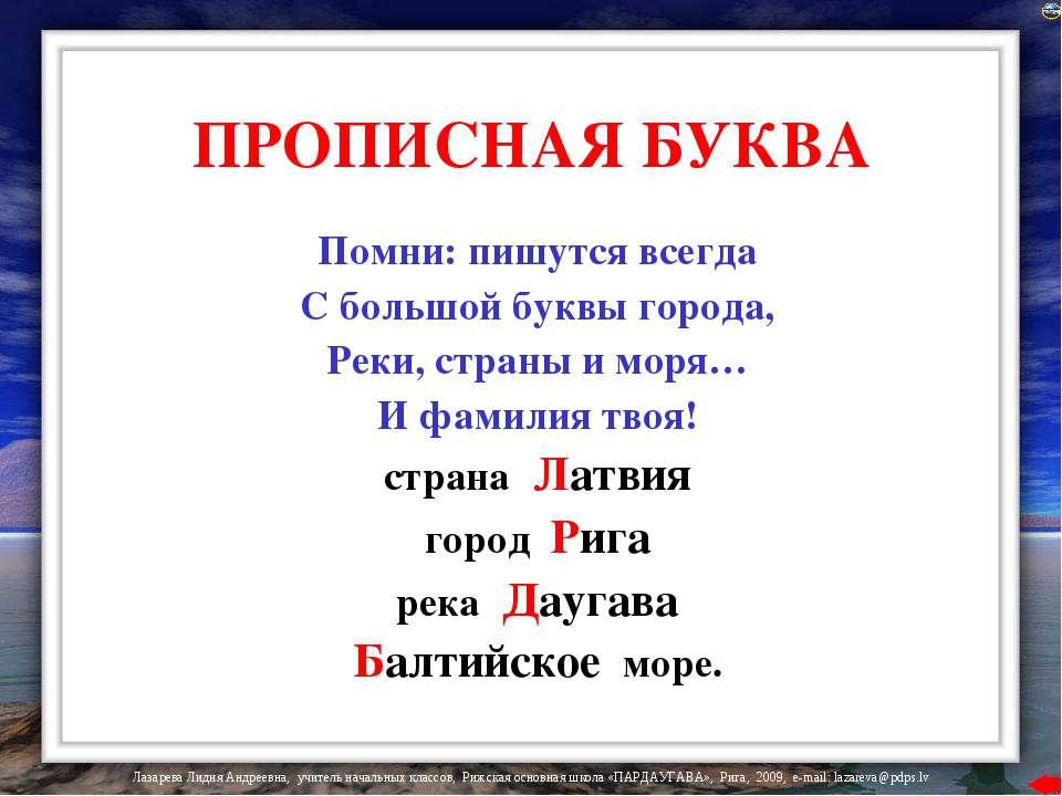 ПРОПИСНАЯ БУКВА Помни: пишутся всегда С большой буквы города, Реки, страны и ...