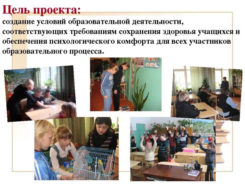 Цель проекта: создание условий образовательной деятельности, соответствующих ...