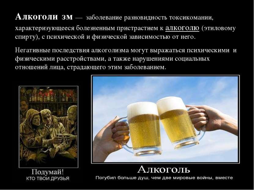 Алкоголи зм— заболевание разновидностьтоксикомании, характеризующееся болез...
