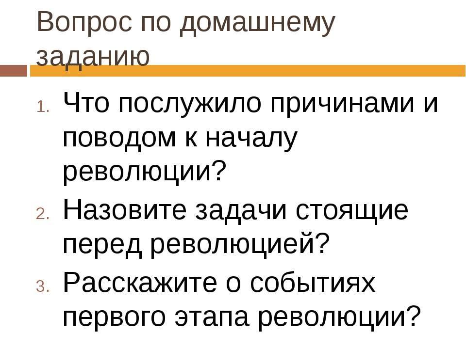 Вопрос по домашнему заданию Что послужило причинами и поводом к началу револю...