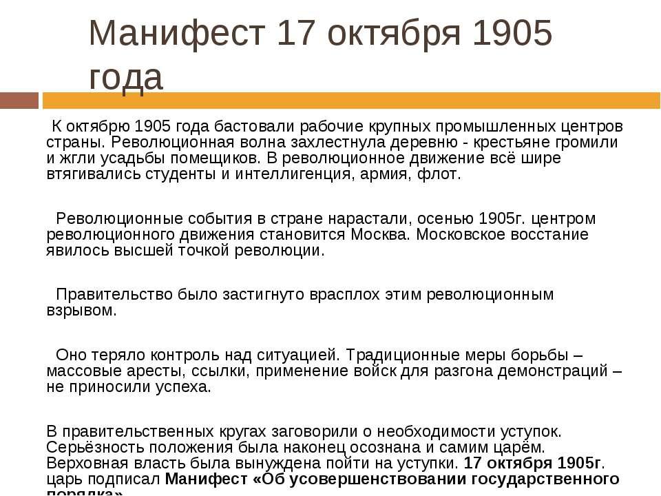 Манифест 17 октября 1905 года К октябрю 1905 года бастовали рабочие крупных п...
