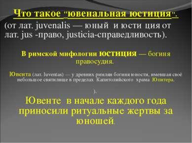 """Что такое """"ювенальная юстиция"""". (от лат. juvenalis — юный и юсти ция от лат. ..."""