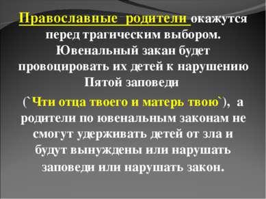 Православные родители окажутся перед трагическим выбором. Ювенальный закан бу...