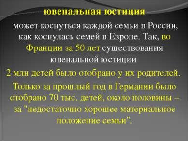 ювенальная юстиция может коснуться каждой семьи в России, как коснулась семей...