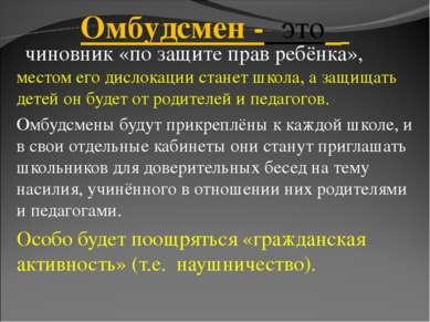 чиновник «по защите прав ребёнка», местом его дислокации станет школа, а защи...
