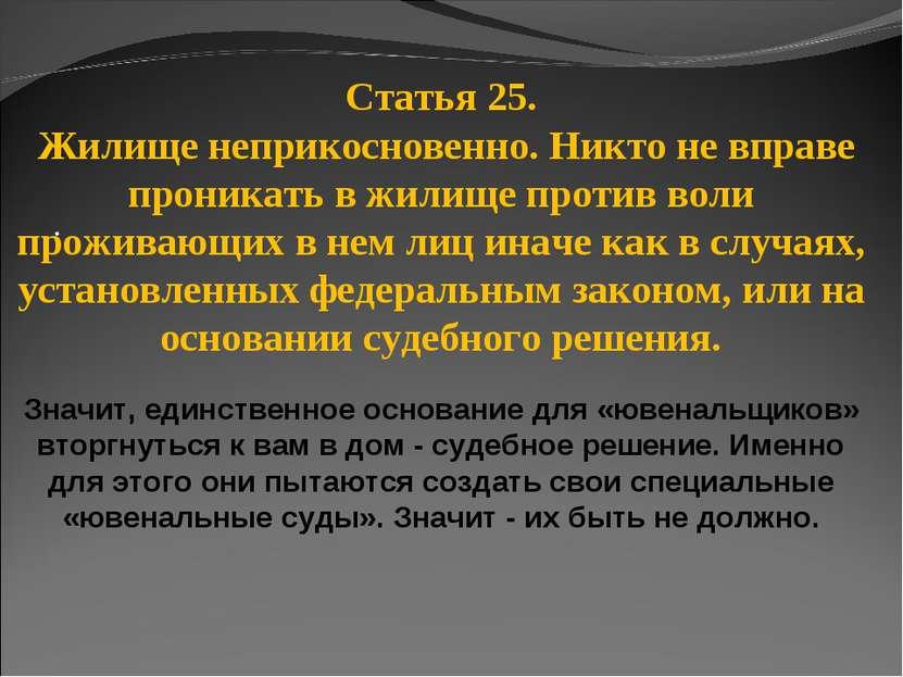 · · Статья 25. Жилище неприкосновенно. Никто не вправе проникать в жилище про...