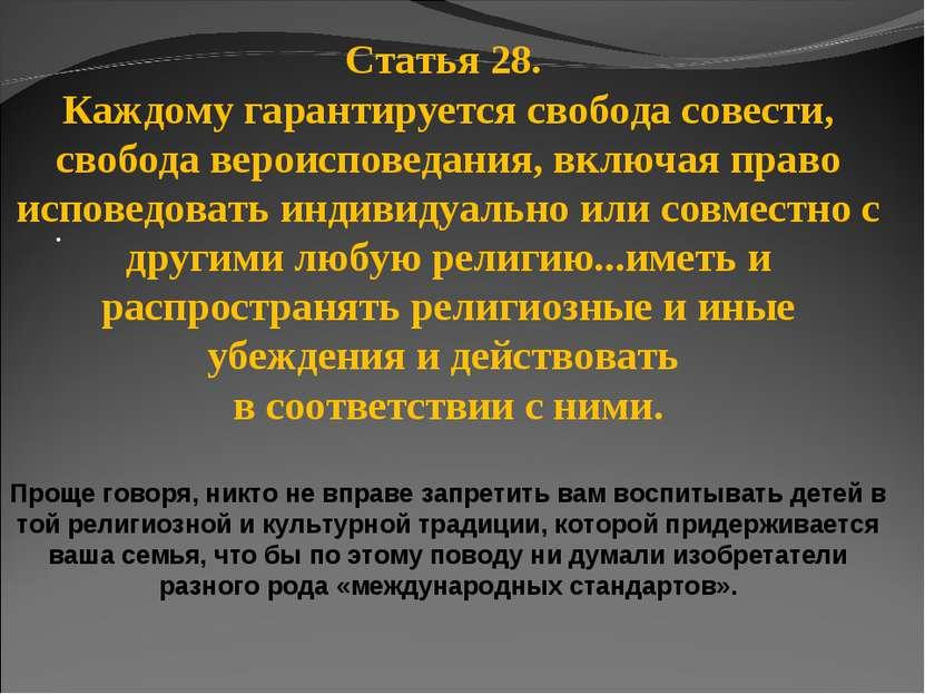 · · Статья 28. Каждому гарантируется свобода совести, свобода вероисповедания...