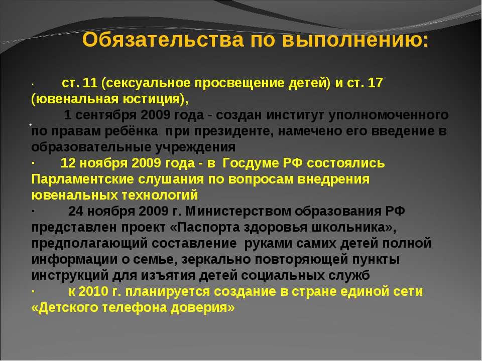 · Обязательства по выполнению: · ст. 11 (сексуальное просвещение детей) и ст....
