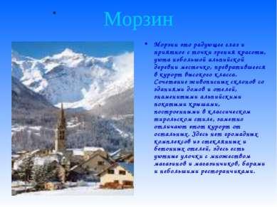 Морзин Морзин это радующее глаз и приятное с точки зрения красоты, уюта небол...