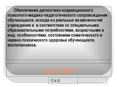 Цель ПМПк Обеспечение дагностико-коррекционного психолого-медико-педагогическ...