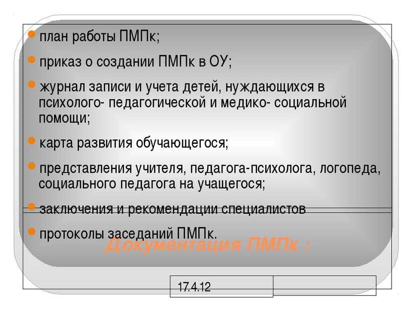 Документация ПМПк : план работы ПМПк; приказ о создании ПМПк в ОУ; журнал зап...