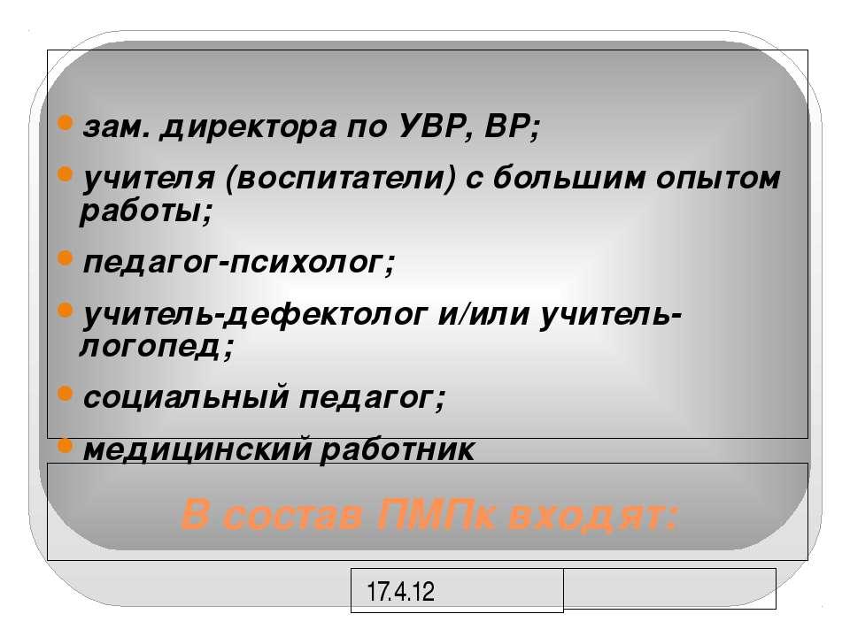 В состав ПМПк входят: зам. директора по УВР, ВР; учителя (воспитатели) с боль...
