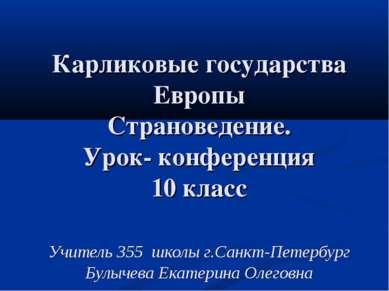 Карликовые государства Европы Страноведение. Урок- конференция 10 класс Учите...