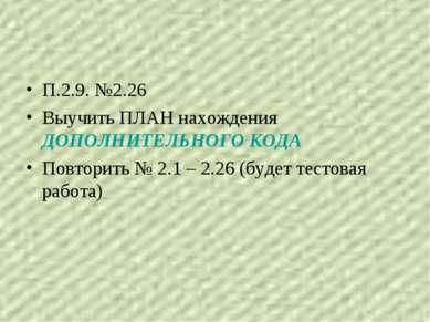 П.2.9. №2.26 Выучить ПЛАН нахождения ДОПОЛНИТЕЛЬНОГО КОДА Повторить № 2.1 – 2...