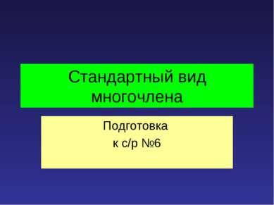 Стандартный вид многочлена Подготовка к с/р №6