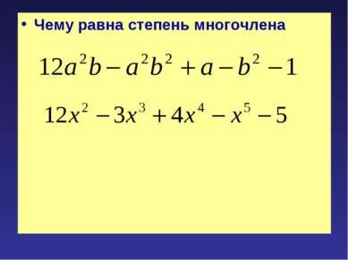 Чему равна степень многочлена