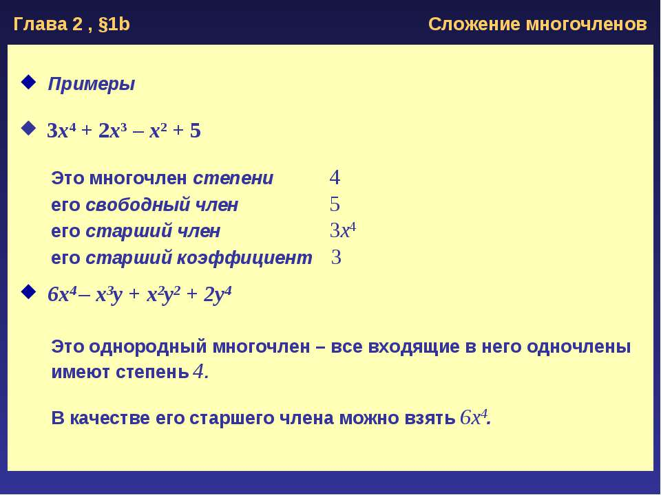 Примеры 3x4+2x3–x2+5 Это многочлен степени 4 его свободный член 5 его с...
