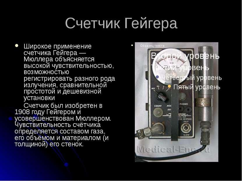 Счетчик Гейгера Широкое применение счетчика Гейгера— Мюллера объясняется выс...
