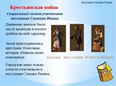 Социальный состав участников восстания Степана Разина Крестьянская война Восс...