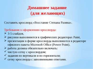 Домашнее задание (для желающих) Составить кроссворд «Восстание Степана Разина...