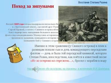 Весной 1669 года казаки выдержали несколько боёв в «Трухменской земле», где п...