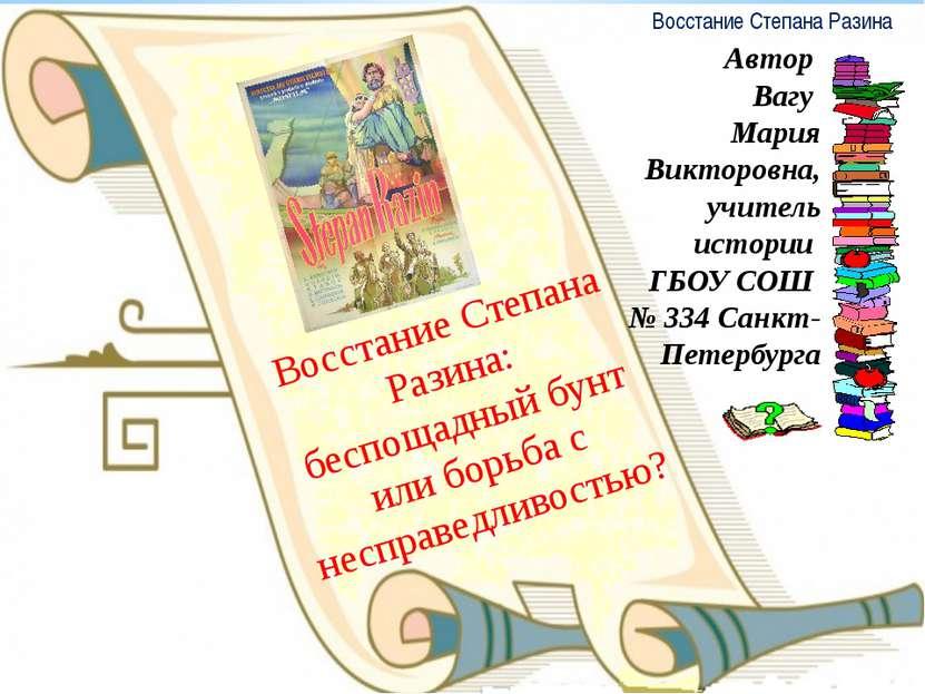 Восстание Степана Разина: беспощадный бунт или борьба с несправедливостью? Во...