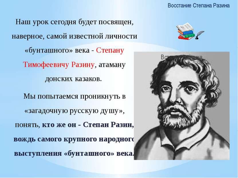 Восстание Степана Разина Наш урок сегодня будет посвящен, наверное, самой изв...