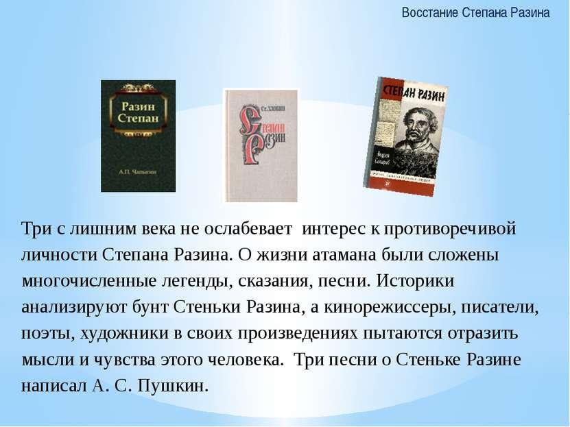 Три с лишним века не ослабевает интерес к противоречивой личности Степана Раз...